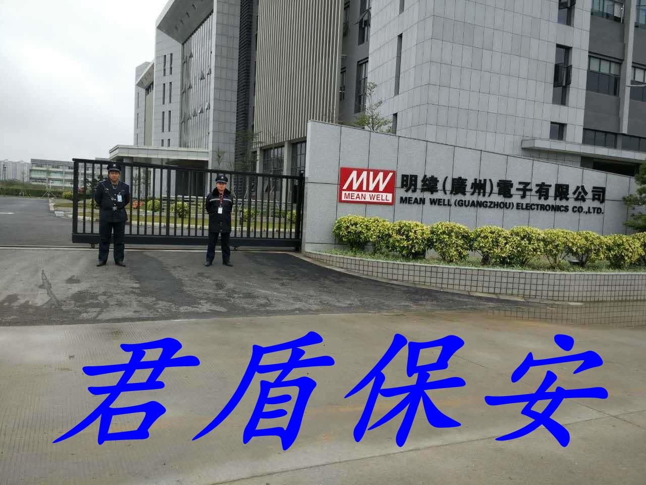 明纬(广州)电子有限公司